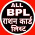 AII ADHARCARD BPL LIST apk file