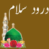 Durood Shreef Collection apk file