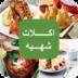 أكلات شهية - أشهي المأكولات والحل apk file