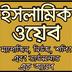 islamic website apk file