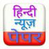 Hindi News Paper apk file