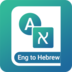 Dictionary English To Hebrew apk file